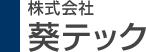 株式会社葵テック