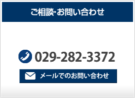 ご相談・お問い合わせ 029-282-3372